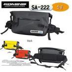 【KOMINE】 コミネ  SA-222 WPヒップバッグ SA-222 WP Hip Bag防水バッグ ツーリングバッグ  梅雨対策 レインバッグ ウォータープルーフバッグ ウエスト