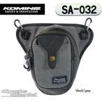 【KOMINE】 コミネ SA-032  サイドバッグ SA-032 Side Bag ツーリングバッグ ウエストバッグ ヒップバッグ  【バイク用品】
