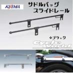 【KIJIMA】サドルバッグ スライドレール 《ブラック》 左右共通1本入り キジマ アメリカン  Harley‐Davidson サドルバッグサポート HD-08044/HD-08045
