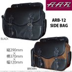 【AAR】ARB-12 SIDE BAG(片側) ドリンクホルダー付き サイドバッグ サドルバッグ アメリカン ジーピーカンパニー GPカンパニー【バイク用品】
