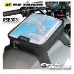 【RS TAICHI】RSB303 マップタンクポーチ.3 《容量3リットル》 タンクバッグ 地図 ツーリングバッグ RSタイチ アールエスタイチ バイク用品
