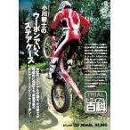 【ネコポス対応】【自然山通信】トライアル百科・小川毅士のウーポンでいくステアケース  DVD 上手になる方法  【バイク用品】