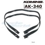 2016-17秋冬モデル【コミネ】AK-340 コネクションジッパーアダプター A to B & B to A KOMINE