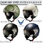 【AlphaIndustries】ALVH-1601 VIPER パイロットヘルメット ヴァイパー ビクトリーキス アルファインダストリーズ パイロット SG規格 バイク用品