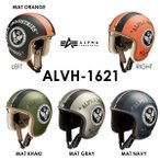 【AlphaIndustries】ALVH-1621 STEALTH JET ヘルメット ステルスジェット ビクトリーキス アルファインダストリーズ パイロット SG規格 バイク用品