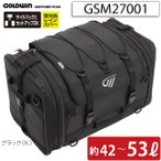 《あすつく》2020新商品〔GOLDWIN〕GSM27001 <容量:42〜53L> ツーリングリアバッグ53 大容量 キャンプ ツーリング 正規品 ゴールドウィン