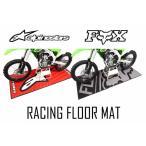 【FOX/Alpinestars】レーシングフロアマット メンテナンス フォックス アルパインスターズ ダートフリーク ジータ オフロード モトクロス 【バイク用品】