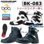 【KOMINE】BK-083 ウォータープルーフアクティブライディングブーツ 防水 コミネ ショートブーツ