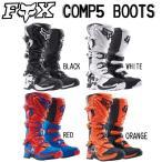 【FOX】コンプ5ブーツ COMP5 モトクロス オフロード MX フォックス バイク用品 オフ車 林道 モタード