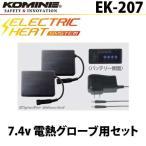 〔コミネ〕EK-207 7.4V 電源グローブ用セット エレクトリックグローブセット 7.4ボルト 電熱グローブ KOMINE