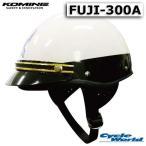 【KOMINE】FUJI300A ヘルメット 《ゴールド》 ポリス POLICE アメリカン 半ヘル コミネ FUJI-300A