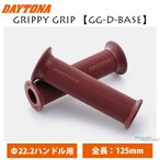 〔DAYTONA〕97464 GRIPPY GRIP【GG-D-BASE】 <オックスブラッドレッド・125mm> グリッピーグリップ ハンドル 汎用 デイトナ