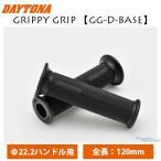 〔DAYTONA〕99261 GRIPPY GRIP【GG-D-BASE】 <ブラック・120mm> グリッピーグリップ ハンドル 汎用 デイトナ