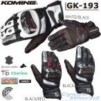 【KOMINE】GK-193 プロテクトレザーメッシュグローブ 〔グレン〕 夏用 コミネ プロテクター