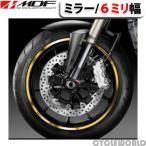 【MDF】ミラーリムストライプ 《6ミリ幅》 リムステッカー エムディーエフ ドレスアップ タイヤ ホイール ホイル オートバイ 二輪 バイク用品