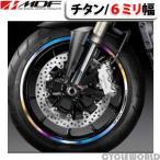 【MDF】チタニウムリムストライプ 《6ミリ幅》 リムステッカー エムディーエフ ドレスアップ タイヤ ホイール ホイル オートバイ 二輪 バイク用品