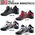 【NANKAI】NS-31 メッシュタイプ STREAM BREEZTECH ストリームブリーズテック 夏用 ライディングシューズ 靴 ツーリング 南海部品 ナンカイ