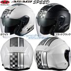 【OGK】ASAGI SPEED オープンフェイス アサギ・スピード ヘルメット オージーケーカブト バイク オートバイ