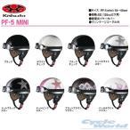 【OGK】PF-5mini ゴーグル付きハーフヘルメット 小さめサイズ ミニ 全8色 女性用 レディース 半ヘル 半キャップ オージーケーカブト バイク用品