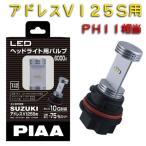 【あすつく】【PIAA】MLE1 LEDバルブ (PH11) アドレスV125S/SS クレアスクーピー ヘッドライト 電球 ヘッドライトバルブ ピア