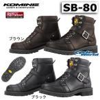 【KOMINE】SB-80 ショートブーツ ツーリング コミネ バイク用品 オートバイ