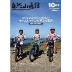 〔自然山通信〕2017年10月号 NO.248 トライアル 雑誌 TRIAL オートバイ バイク