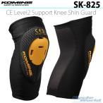 新発売〔コミネ〕SK-825 CEレベル2 サポートニーシンガード 膝 ひざ プロテクター 安全 バイク 二輪 オートバイ KOMINE