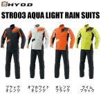 【HYOD】STR003 アクアライトレインスーツ AQUA LIGHT RAIN SUITS ヒョウドウ カッパ 雨具 梅雨対策 バイク用品 オートバイ 二輪