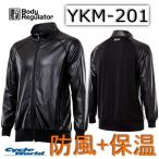 【YAMASHIRO】YKM-201 防風ストレッチインナージャケット 秋冬用 ウィンター 防寒 山城謹製