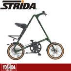 """(4日までポイント最大35倍)ストライダ(STRIDA) 15'SX-LIMITED 折りたたみ自転車18"""""""