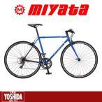 (店舗受取送料無料/配送支店止お値引有)ミヤタ(MIYATA) フリーダム フラット AFRT8(2x8s)クロスバイク700C