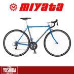 (店舗受取送料無料/配送支店止お値引有)ミヤタ(MIYATA) フリーダム ロード AFRR8(2x8s)ロードバイク