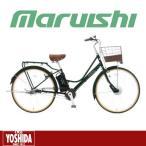 丸石サイクル MARUISHI プルミエール アシスト 26 ASPE263J 電動アシスト自転車