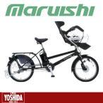 丸石サイクル MARUISHI ふらっか ずアクティブアシスト ASFRPP203J 電動アシスト子供乗せ自転車