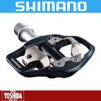 (21日はポイント最大20倍)シマノ(SHIMANO) PD-A600 ロードSPDペダル【ダークグレー】