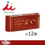 (キャッシュレス還元対象)井村屋(いむらや) チョコレートようかん 煉(ねり) 12本入り