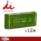 (キャッシュレス還元対象)井村屋(いむらや) チョコレートようかん 抹茶 12本入り