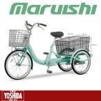 丸石サイクル MARUISHI サンデーラブリー シングル SLA-B 三輪自転車