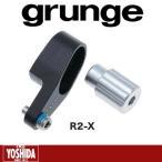 グランジ R2-X ディレイラーガ...