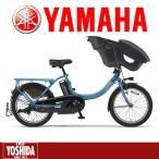 ヤマハ YAMAHA PAS KISS MINI UN パス キッス ミニ アン 20型 PA20KXL 電動アシスト子供乗せ自転車