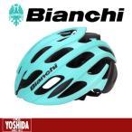 ビアンキ(BIANCHI) BLADE AF(ブレイド アジアンフィット)ヘルメット LAZER製