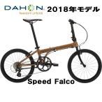 特典付き! DAHON ダホン  2018年モデル Speed Falco スピードファルコ カッパーゴールド 折り畳み自転車 軽量