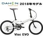 特典付き! DAHON ダホン  2018年モデル Visc EVO ヴィスクエヴォ パールホワイト 折り畳み自転車 軽量