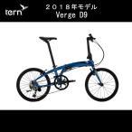 特典付き! 2018年モデル TERN ターン Verge D9 ヴァージュ D9 ダークブルー/グレー(ホワイト) 折り畳み自転車