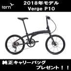 特典付き! 2018年モデル TERN ターン Verge P10 ヴァージュP10 マットブラック/グレイ 折り畳み自転車