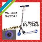 期間限定ポイント10倍! JD Razor JDレーザーJJD Razor MS-105R-B ブルー