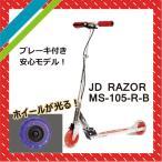 期間限定ポイント10倍! JD Razor JDレーザーJJD Razor MS-105R-B レッド