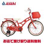 あさひおそろい自転車ハローキティ-H 16型 あさひコラボレーションモデルCBA-1ACCM1611