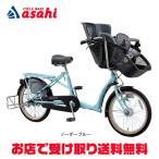 「北海道以外店受可」「丸石」ふらっかーずシュシュ「FRCH203W」 20インチ 3段変速 オートライト 3人乗り対応 子供乗せ自転車