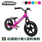 ディーバイク バランスバイク 子供 ディーバイク キックス AL D-Bike
